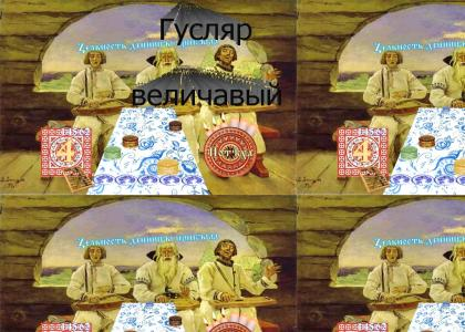 Kievan Rus' Guitar Hero